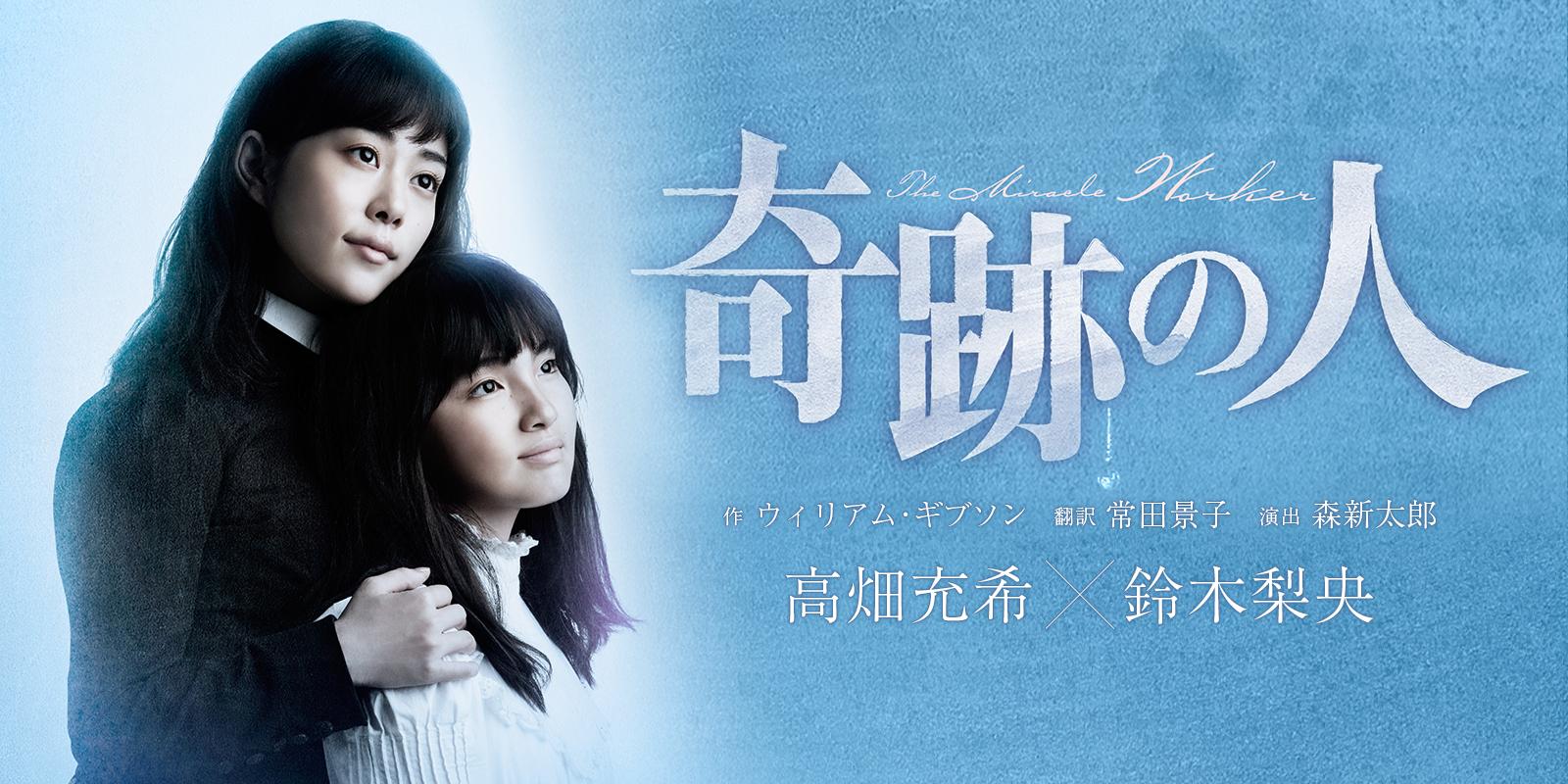 「奇跡の人」富山公演