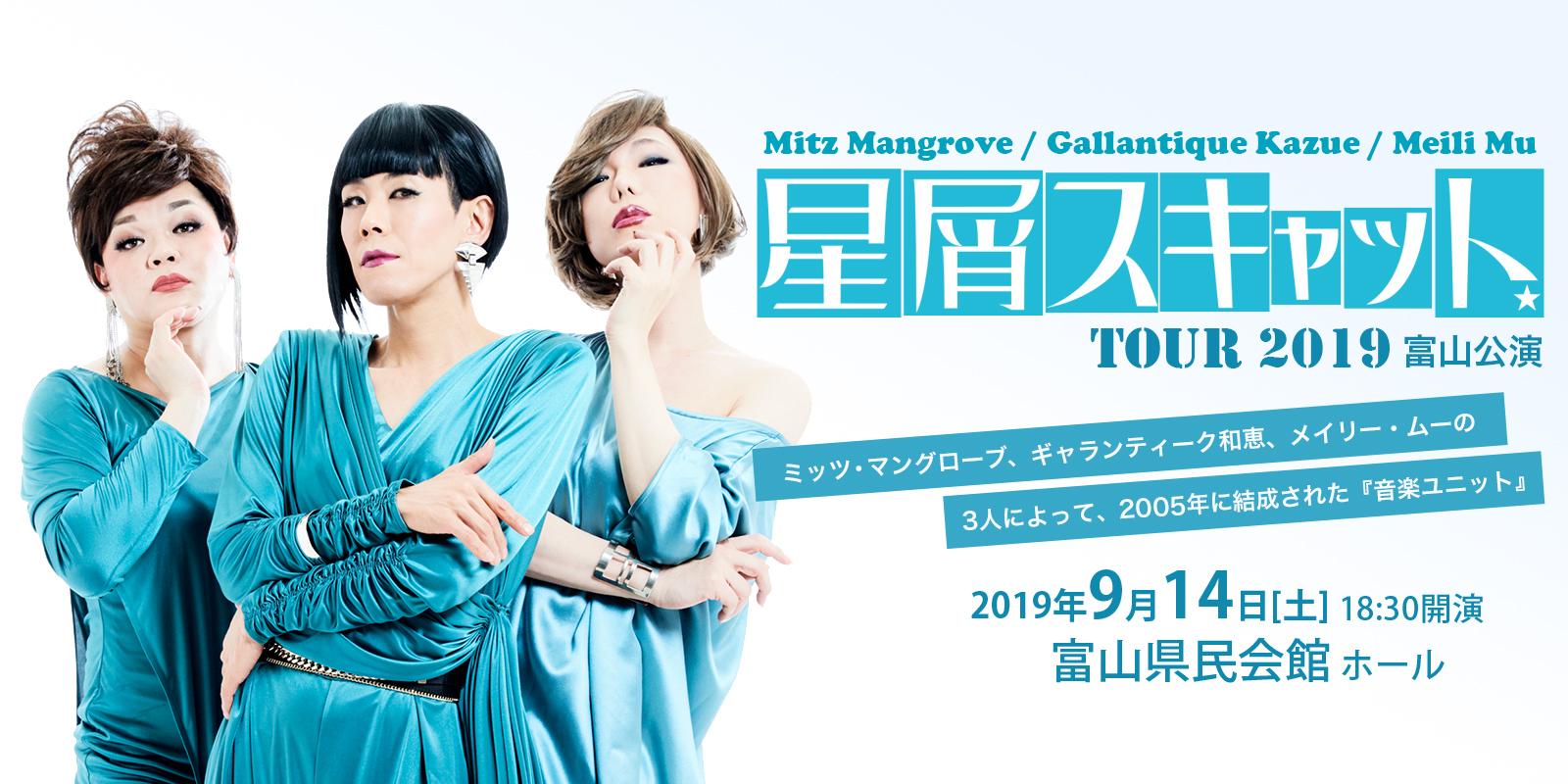 「 星屑スキャット」コンサートツアー2019 富山公演