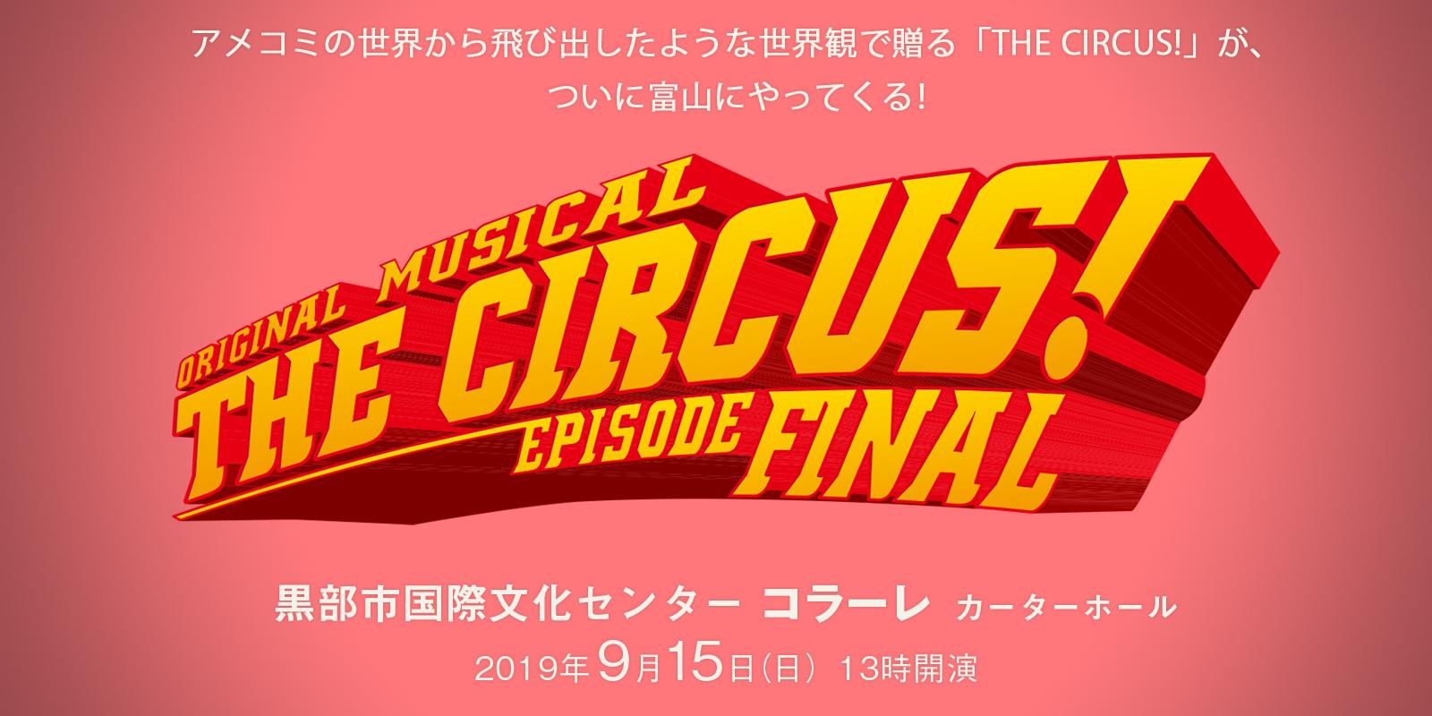 オリジナルミュージカル「THE CIRCUS!-エピソードFINAL-」富山公演