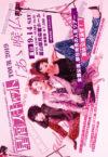 「 星屑スキャット」ツアー2019 富山公演