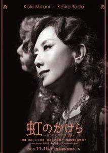 戸田恵子一人芝居「虹のかけら~もうひとりのジュディ~」