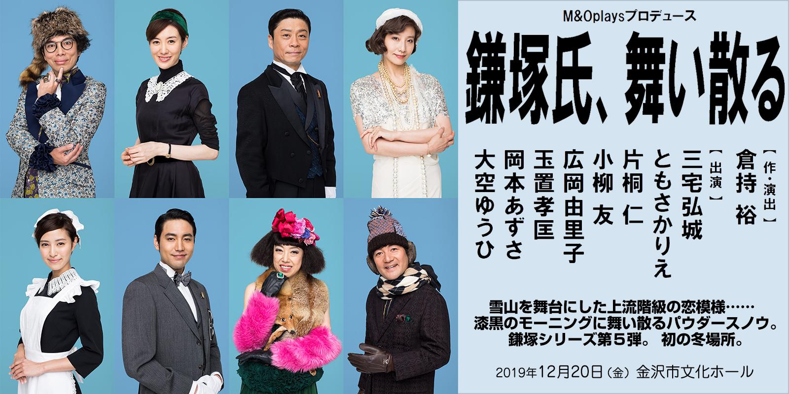 M&Oplays プロデュース 『鎌塚氏、舞い散る』