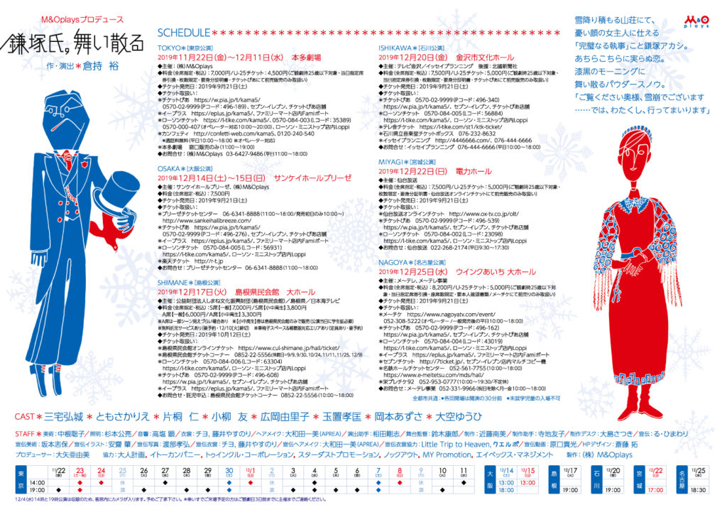 M&Oplaysプロデュース『鎌塚氏、舞い散る』