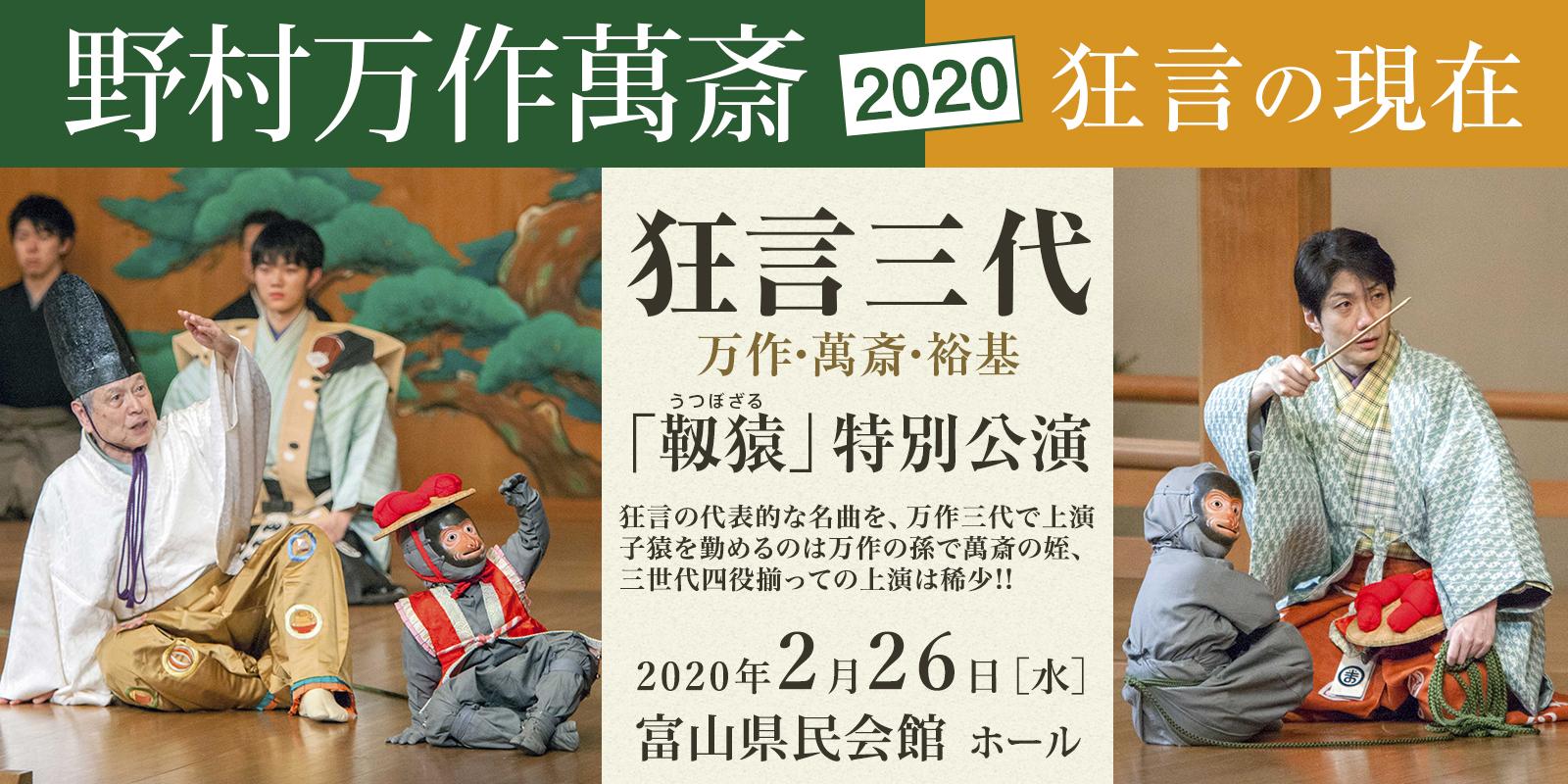 「野村万作萬斎 狂言の現在2020」狂言三代 特別公演