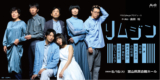 M&Oplaysプロデュース 「リムジン」富山公演