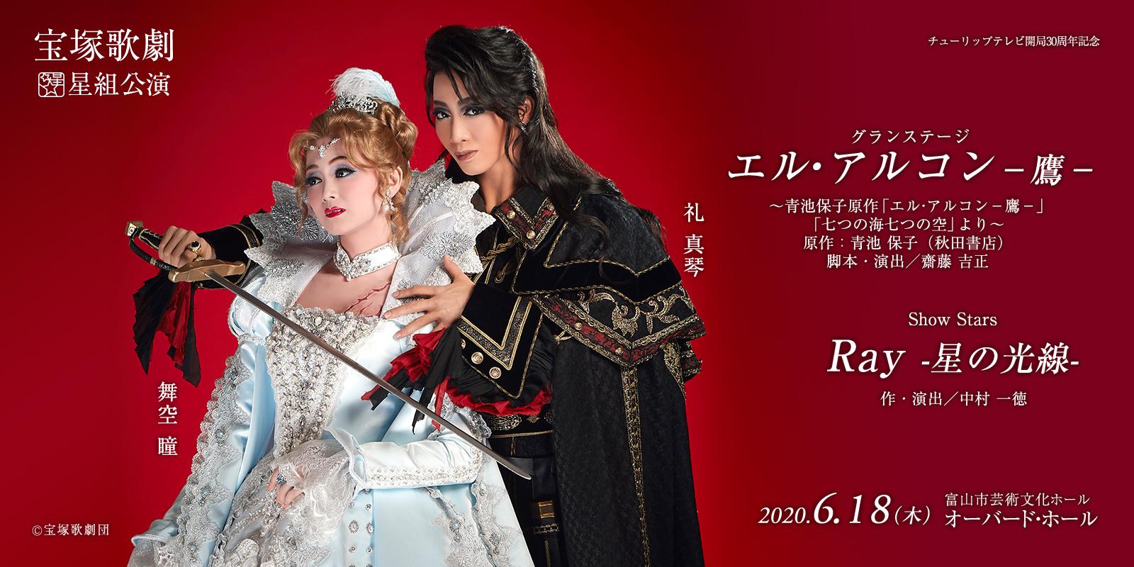チューリップテレビ開局30周年記念 宝塚歌劇星組 富山公演