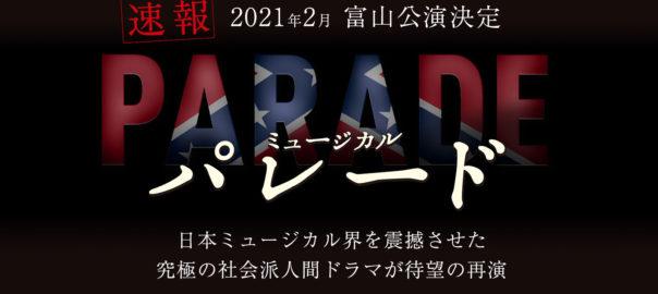 ミュージカル『パレード』富山公演