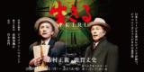 ミュージカル「生きる」富山公演
