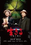 『ミュージカル 生きる』富山公演