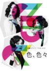 星屑スキャットTOUR 2020「色、色々」 富山公演