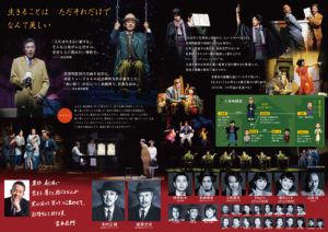 『ミュージカル 生きる』富山公演チラシ