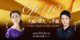 舞台 Op.110 ベートーヴェン「不滅の恋人」への手紙 富山公演