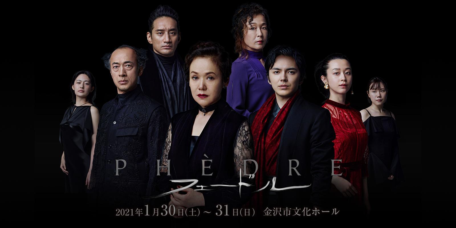 舞台「フェードル」金沢公演