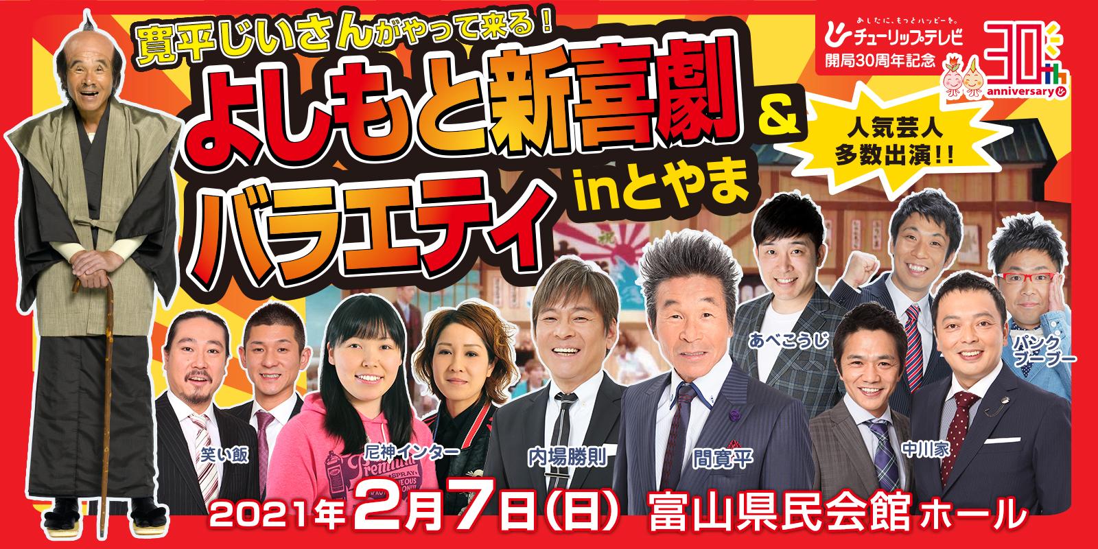 よしもと新喜劇&バラエティ in とやま2021