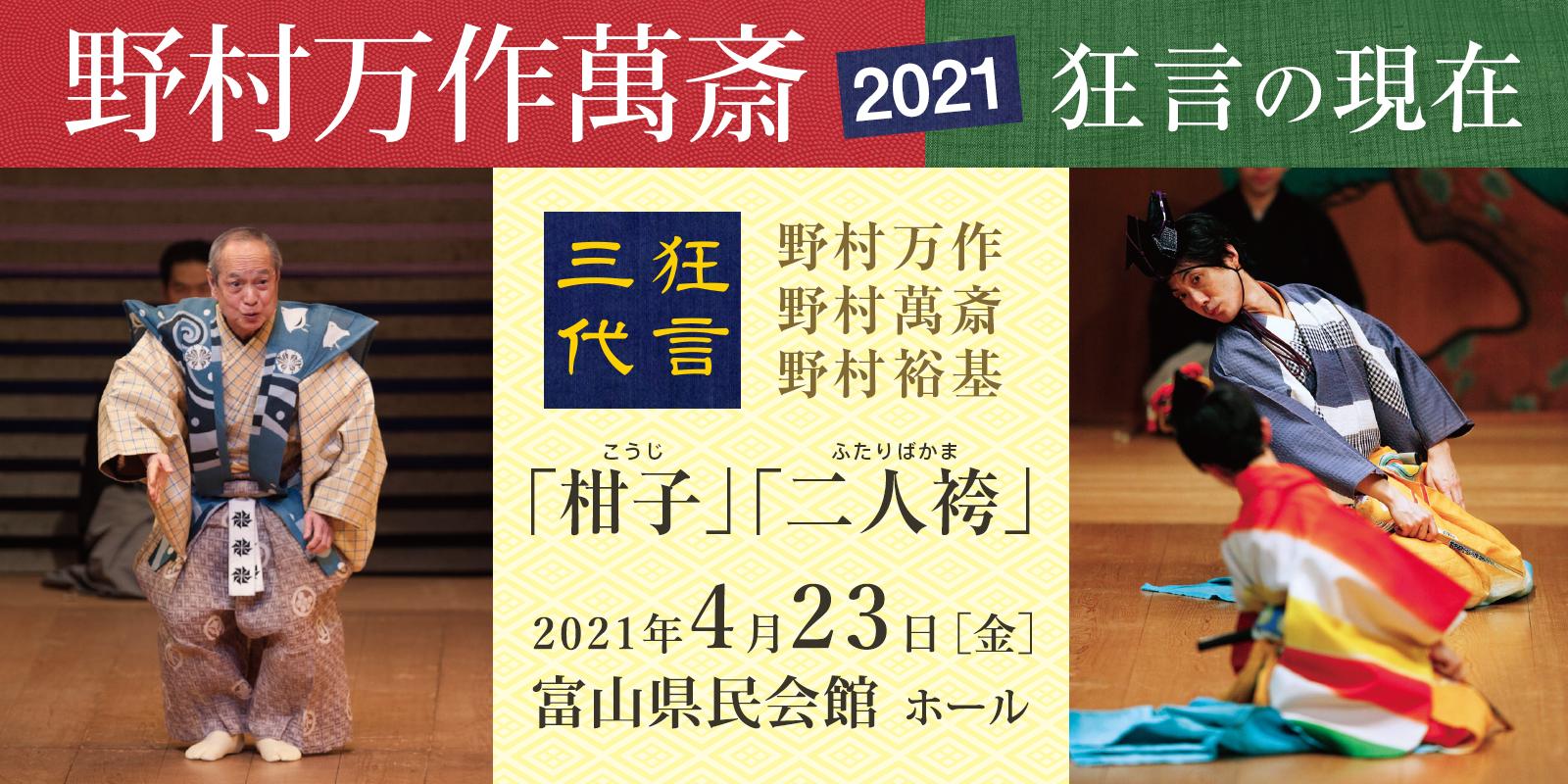 「野村万作萬斎 狂言の現在2021」富山公演