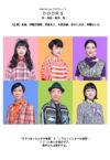 M&Oplaysプロデュース『DOORS』富山公演