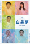 M&Oplaysプロデュース『白昼夢』富山公演