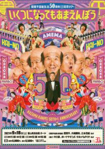 間寛平 芸能生活50周年+1 記念ツアー「いくつになってもあまえんぼう」