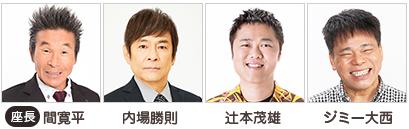 座長:間寛平/内場勝則/辻本茂雄/ジミー大西