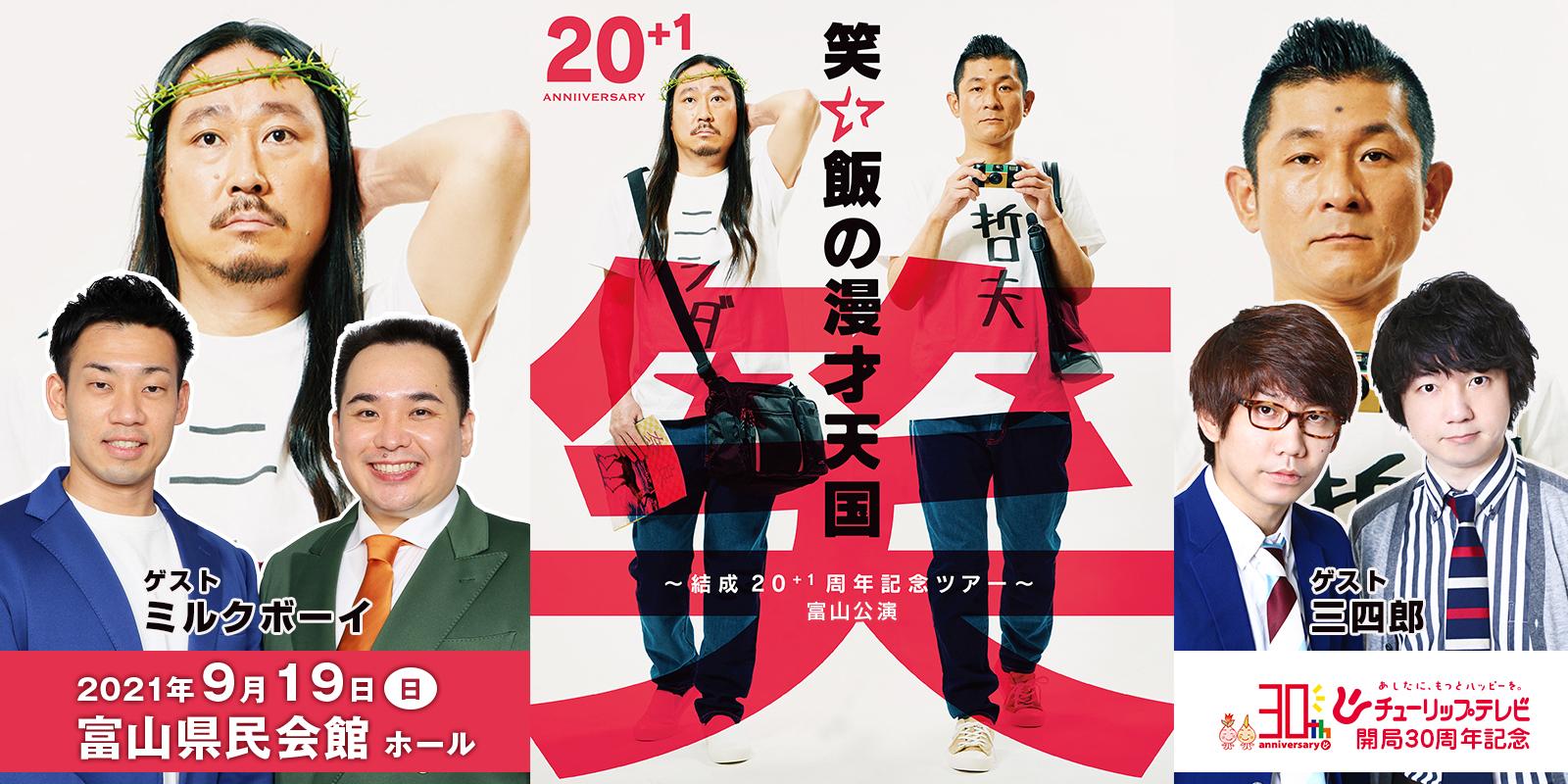 笑い飯の漫才天国~結成20+1周年記念ツアー~ 富山公演