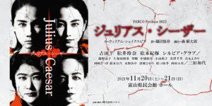 『ジュリアス・シーザー』富山公演