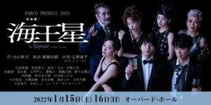 音楽劇「海王星」富山公演